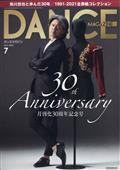 DANCE MAGAZINE (ダンスマガジン) 2021年 07月号の本