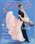 月刊 ダンスビュウ 2021年 07月号の本