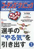 COACHING CLINIC (コーチング・クリニック) 2021年 07月号...の本