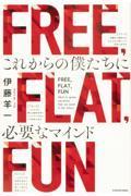 FREE,FLAT,FUNの本
