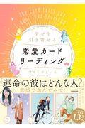 幸せを引き寄せる恋愛カードリーディングの本