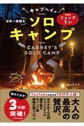 準備はリュック1つ!日本一身軽なキャブヘイのソロキャンプの本