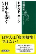 日本を寿ぐの本