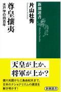 尊皇攘夷の本