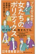 女たちのポリティクスの本