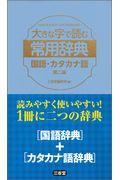 第二版 大きな字で読む常用辞典 国語・カタカナ語の本