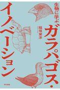生物に学ぶガラパゴス・イノベーションの本