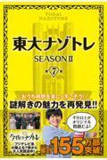 東大ナゾトレseason2 第7巻の本