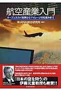 航空産業入門の本