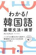 わかる!韓国語基礎文法と練習の本