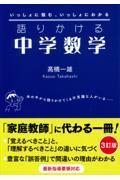 3訂版 語りかける中学数学の本