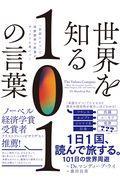 世界を知る101の言葉の本