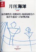 月刊 海洋 2021年 06月号の本