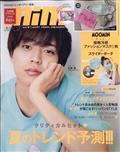 mini (ミニ) 2021年 07月号の本