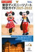 東京ディズニーリゾート完全ガイド 2021ー2022の本
