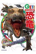 角川の集める図鑑GET! 恐竜の本