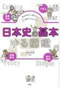 日本史の基本ゆる図鑑の本