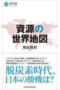 資源の世界地図の本