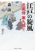 江戸の旋風の本