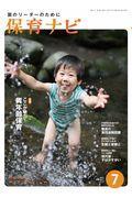 保育ナビ 第12巻第4号(7 2021)の本