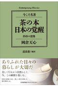 茶の本日本の覚醒の本