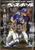 週刊ベースボール増刊 よみがえる1990年代プロ野球 5 1998 2021年 6/26号の本