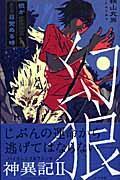 幻狼神異記 2の本