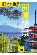 最新版!日本の絶景ベストセレクト 2022の本