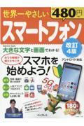 改訂4版 世界一やさしいスマートフォンの本