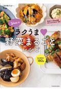 Yuuのラクうま野菜まるごとレシピの本