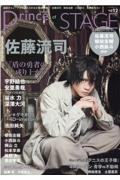 Prince of STAGE Vol.12の本