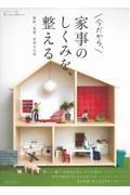 家事のしくみを、整えるの本