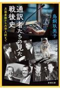 通訳者たちの見た戦後史の本