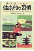 日本人に気づいて欲しい健康的な習慣の本