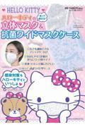 ハローキティの立体マスク&抗菌ワイドマスクケースの本