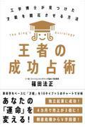 王者の成功占術の本