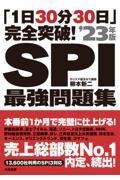 「1日30分30日」完全突破!SPI最強問題集 '23年版の本