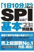 「1日10分」から始めるSPI基本問題集 '23年版の本