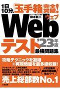 1日10分、「玉手箱」完全突破!Webテスト最強問題集 '23年版の本