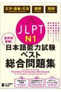 全科目攻略!JLPT日本語能力試験ベスト総合問題集N1の本