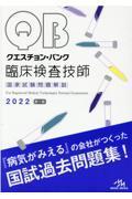 第1版 クエスチョン・バンク臨床検査技師国家試験問題解説 2022の本