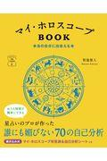 マイ・ホロスコープBOOKの本