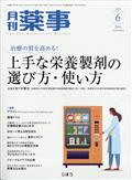 月刊 薬事 2021年 06月号の本
