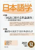 日本語学 2021年 06月号の本