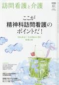 訪問看護と介護 2021年 06月号の本