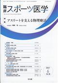 臨床スポーツ医学 2021年 06月号の本