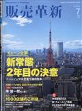 販売革新 2021年 07月号の本