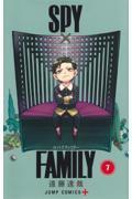 SPY×FAMILY 7の本