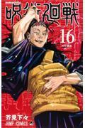 呪術廻戦 16の本