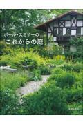 ポール・スミザーの「これからの庭」の本